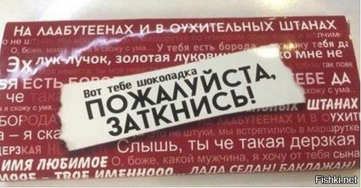 Шоколадка в одном из магазинов Екатеринбурга