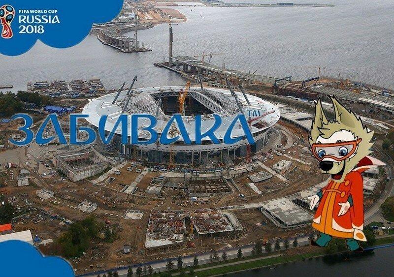 Забивака, талисман чемпионата мира по футболу
