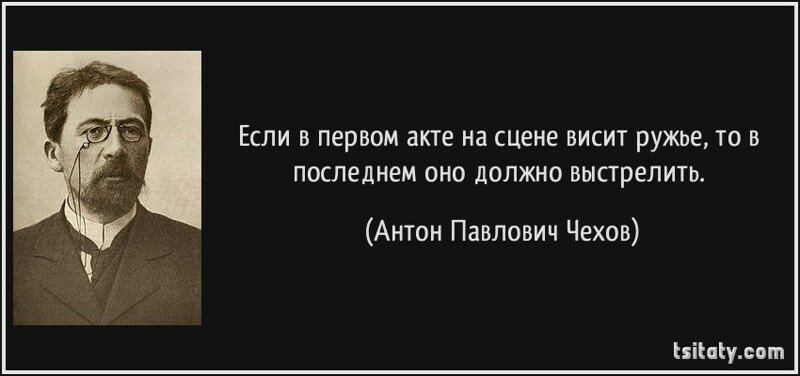 Ружье Антоши Чехонте