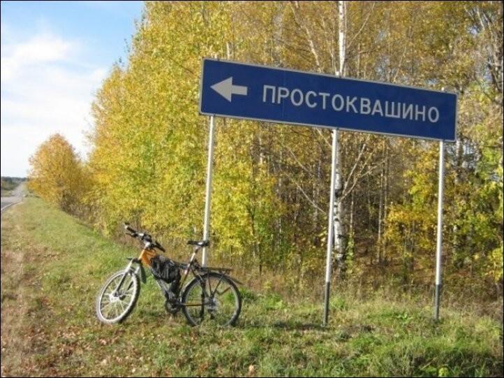 Простоквашино без Матроскина. Кто живет в знаменитой деревне?
