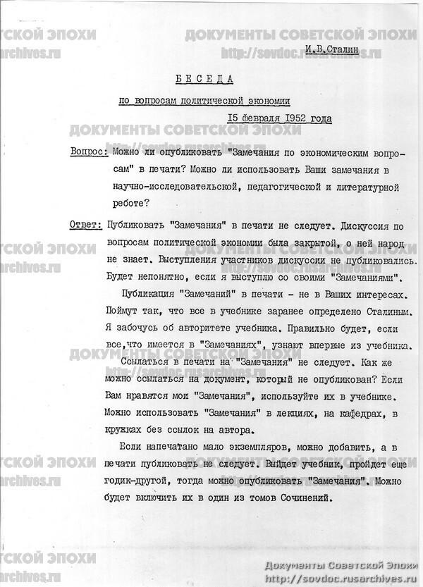 Сталин И.В. Беседа по вопросам политической экономии 15 февраля 1952 года