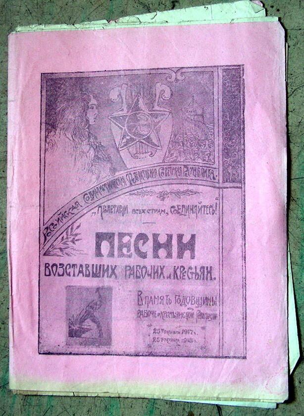 Песни возставших рабочих и крестьян   - оригинальные тексты революционных песен