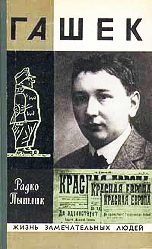 Я́рослав Га́шек