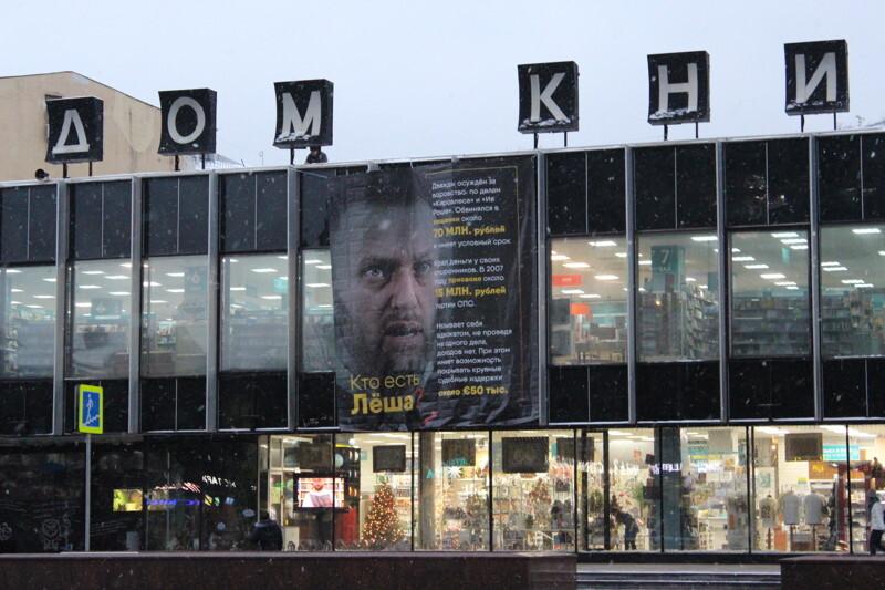 Москвичам напомнили о «безработном адвокате» Навальном
