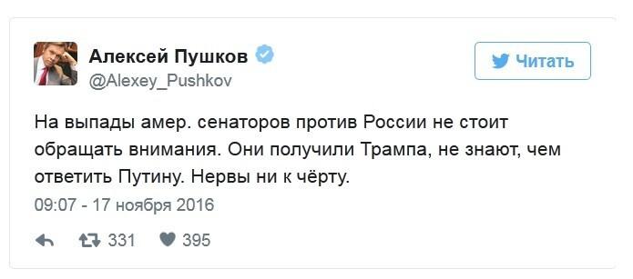 Сенаторы США решили наказать русскую «хулиганку»