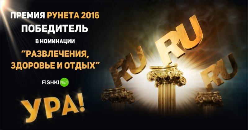 Премия Рунета 2016. Победа!