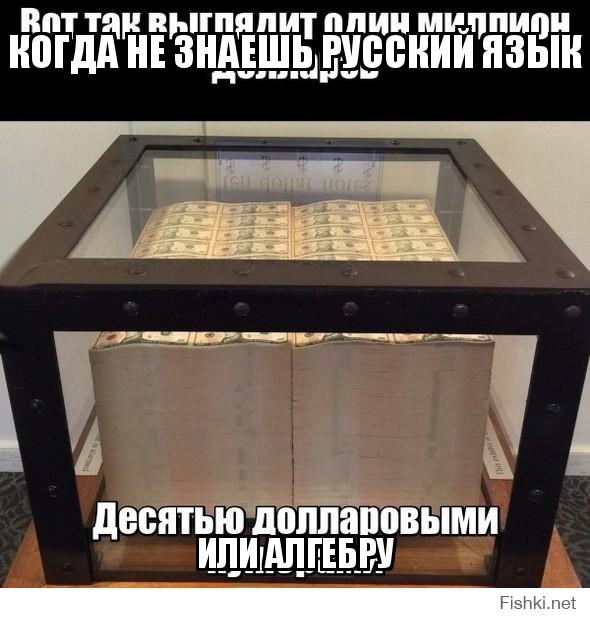 когда не знаешь русский язык