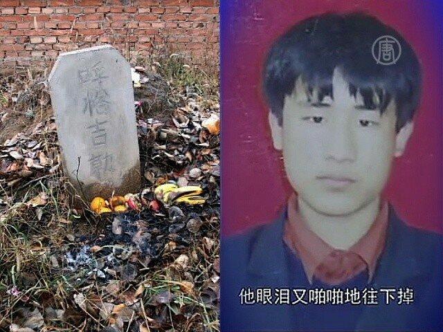 Суд оправдал китайца через 21 год после казни