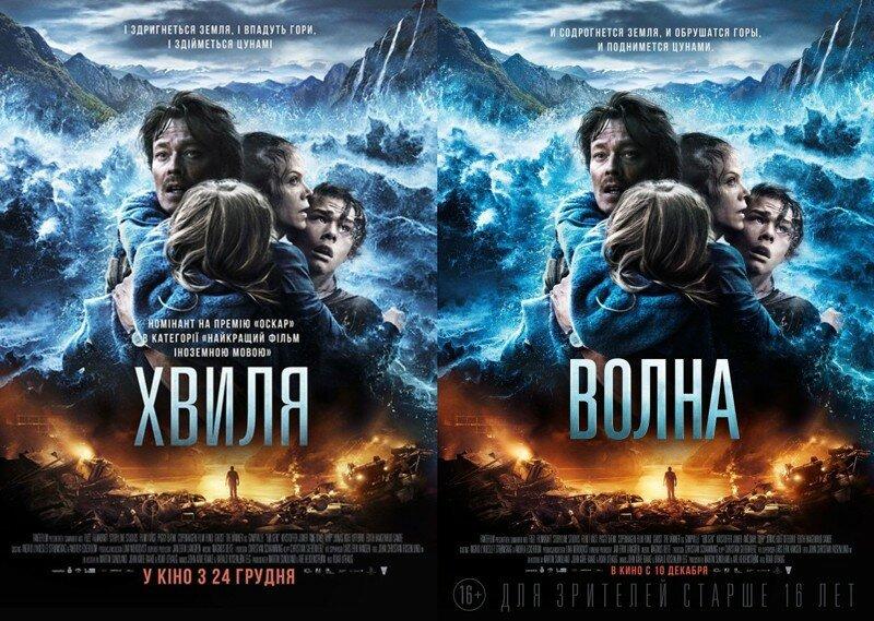 Украинские постеры к триллерам