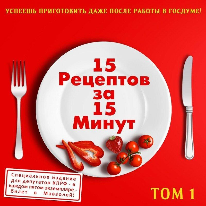 15 рецептов за 15 минут
