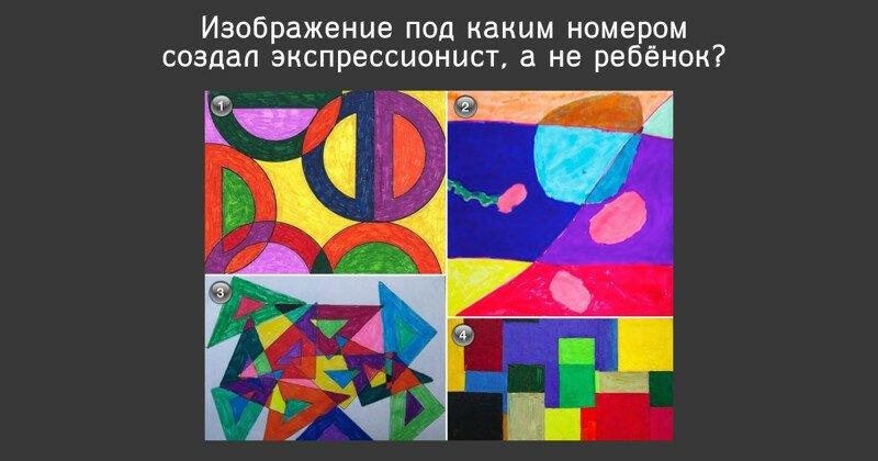 Сможете отличить творения экспрессионистов от рисунков детей?