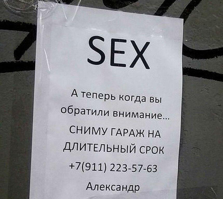 Вокруг секса