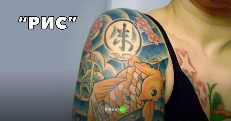 Когда татуировка переводится совсем не так, как хотелось бы