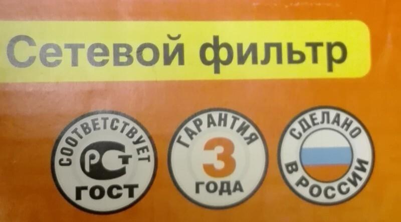 Сделано в России. Безопасно для жизни