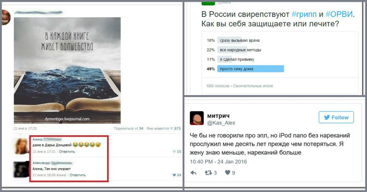 Смешные комментарии из социальных сетей 29.01.16
