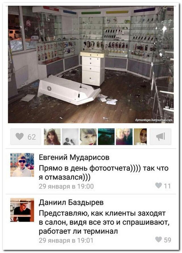 Смешные комментарии из социальных сетей 03.02.16