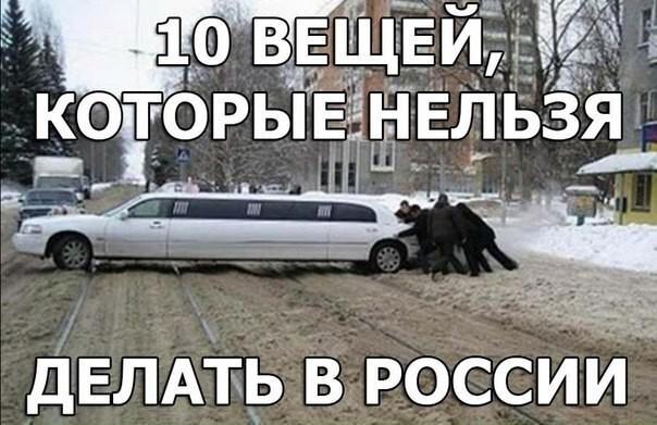 10 вещей, которые нельзя делать в России