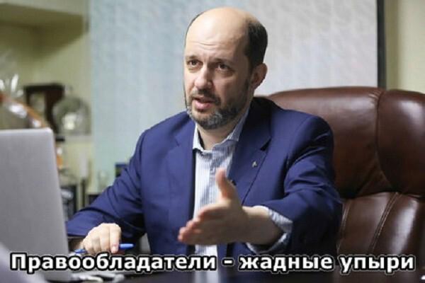 """Правообладатели потребовали от Клименко извинений за """"жадных упырей"""""""