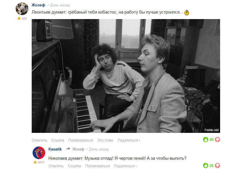 Смешные комментарии фишкян