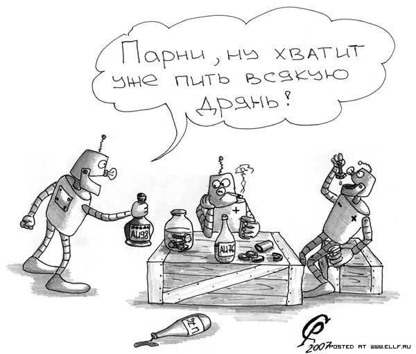 Юмор на тему роботов