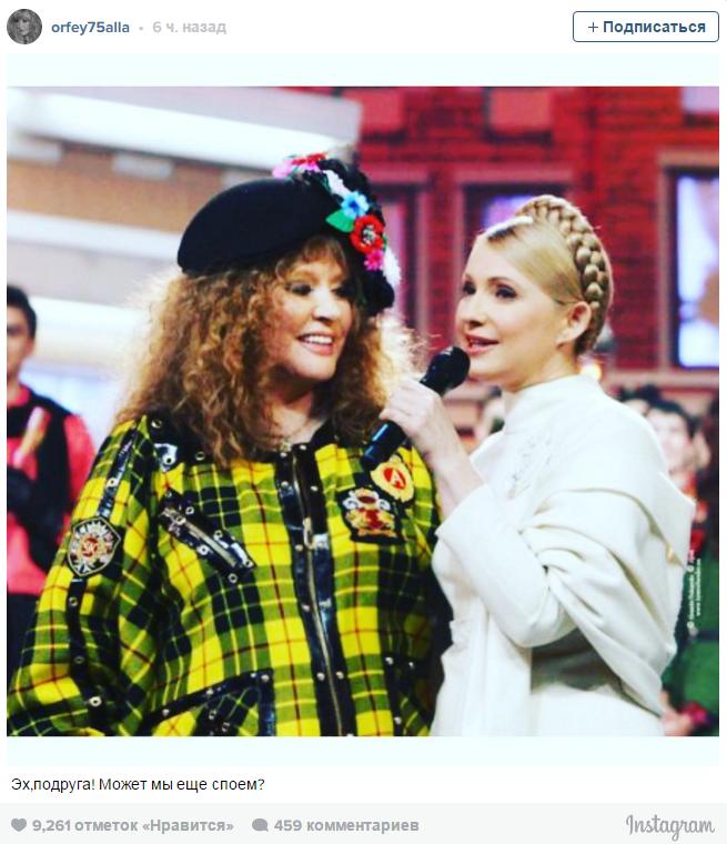 Алла Пугачева назвала Юлию Тимошенко подругой и пригласила спеть дуэтом