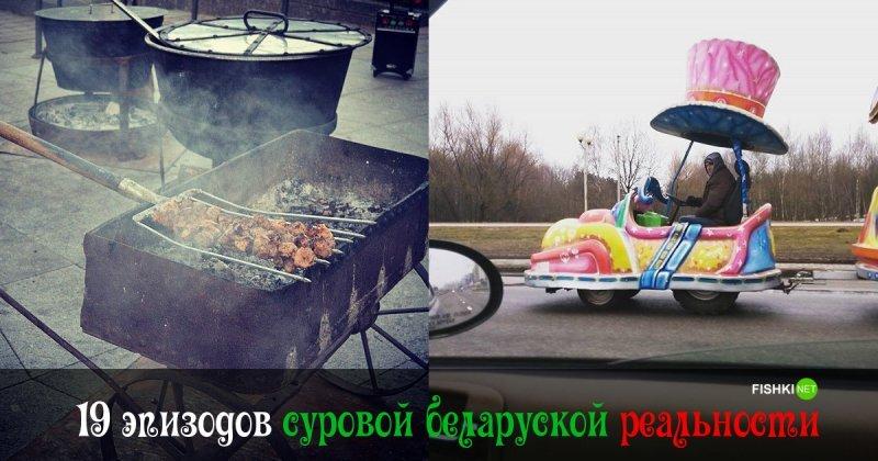 Это Беларусь, детка!