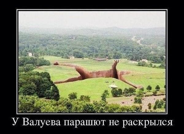 У Валуева парашют не раскрылся