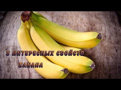 5 интересных и полезных свойств банана