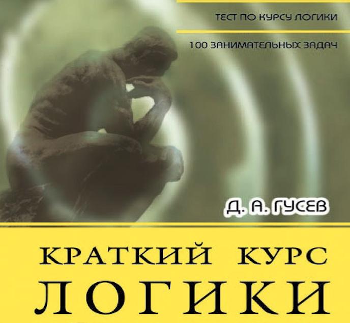 Книга: Краткий курс логики - искусство правильного мышления.
