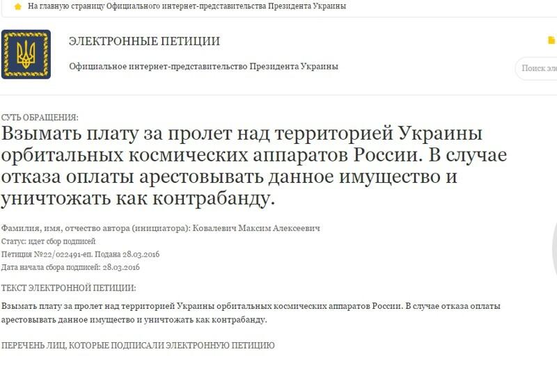Взимать плату за пролет российских спутников над территорией Незалежной))))