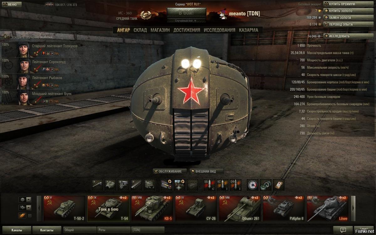 в World of Tanks по акции «Тёмная сторона Луны» получил ИС-360