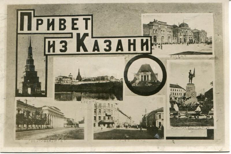 Казань. 1950