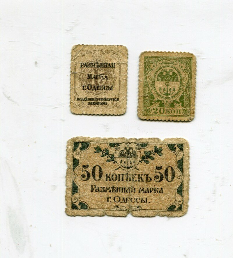 Деньги Одессы. 1917 год