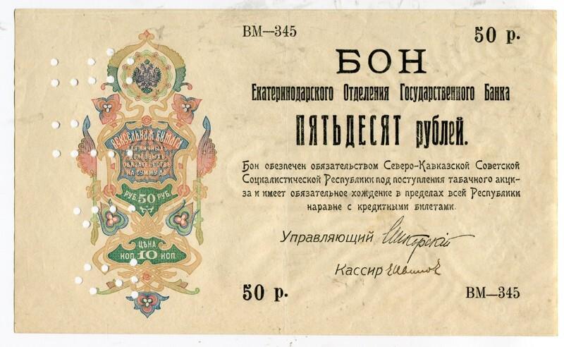 """"""" Табачные деньги"""" Екатеринодара. 1918г."""