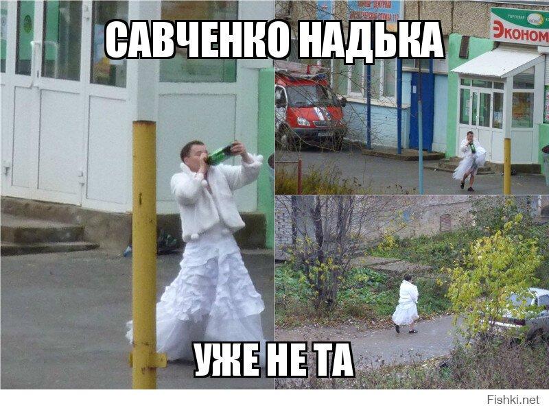 Савченко Надька