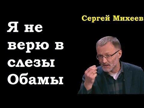 Сергей Михеев:  Я не верю в слезы Обамы
