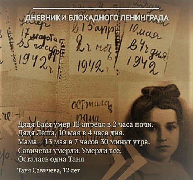«Умерли все. Осталась одна Таня». Дневники блокадного Ленинграда