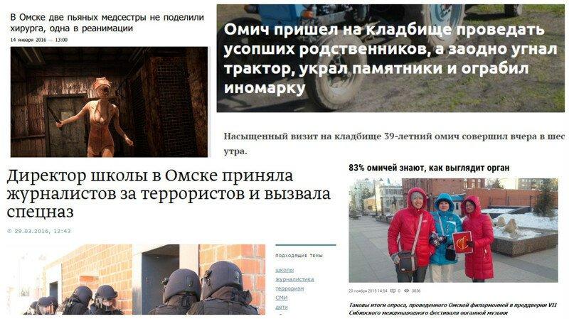 Суровые заголовки новостей Омска