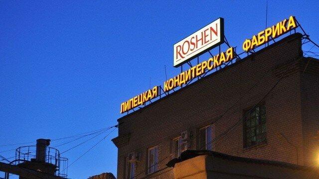 Порошенко закрывает в Липецке фабрику Roshen