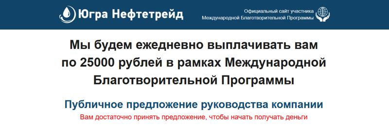 25000 рублей в день, или развод от Югра Нефтетрейд