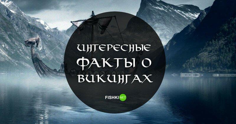 Факты о викингах, которые разрушают сложившиеся стереотипы