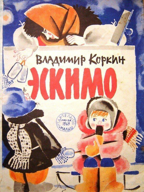 Сегодня, 24 января, празднуется Международный день эскимо