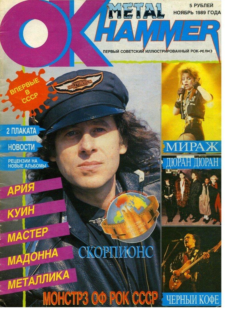 Первый советский иллюстрированный рок-релиз