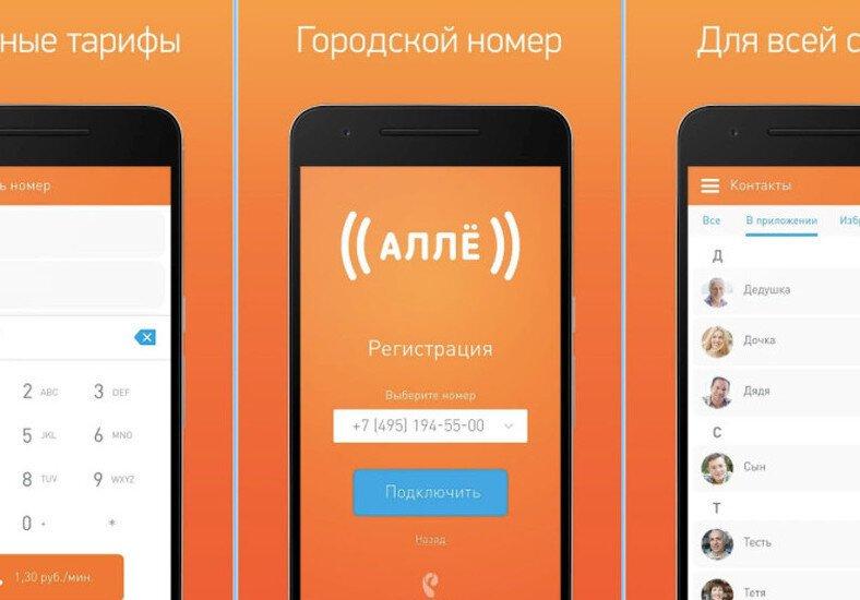 «Ростелеком» наконец запустил приложение-аналог Skype