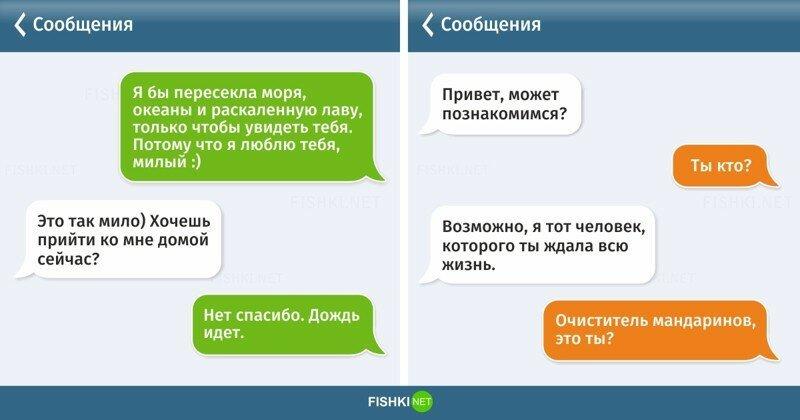 20  СМС  о прелестях отношений