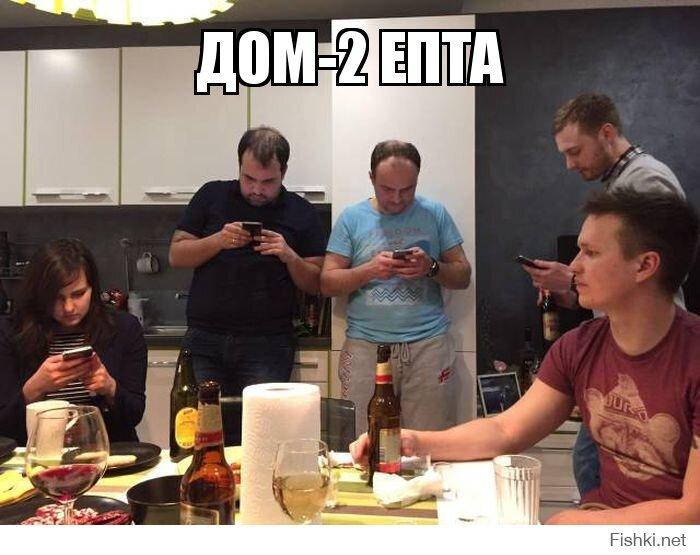 Дом-2 ЕПТА