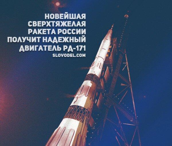 Новейшая сверхтяжелая ракета России получит надежный двигатель РД-171