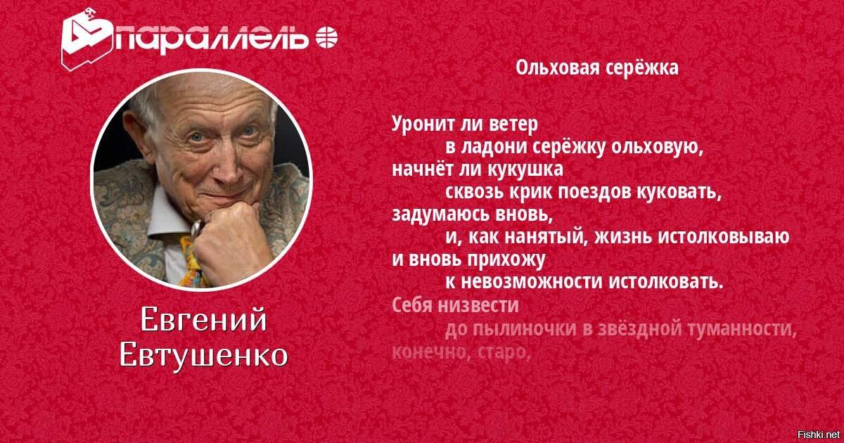 Простите что не в тему, но только что сообщили что умер Евгений Евтушенко