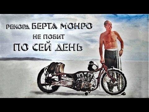 Он совершенствовал свой мотоцикл 44 года и произвел фурор!