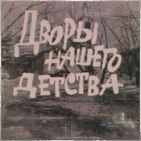 Дворы советского детства